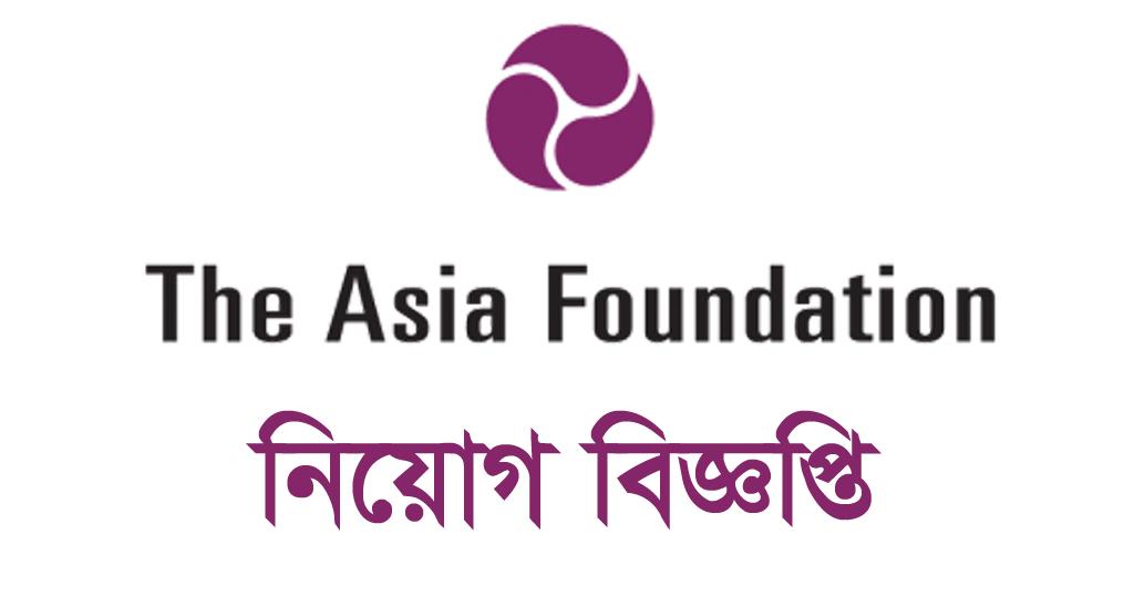 Asia Foundation Job Circular 2020 - Chakrir Mela
