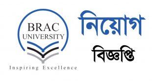 Brac University Job Circular 2020 - Chakrir Mela
