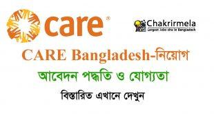 Care Bangladesh Job Circular 2020 | Chakrir Mela