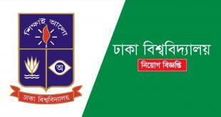 Dhaka University Jobs Circular 2020 - www.du.ac.bd
