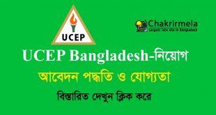 UCEP Bangladesh Job Circular 2020 - Apply Online