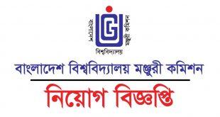 University Grants Commission Job CIrcular 2020 - www.ugc.gov.bd