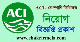 ACI Limited Job Circular Apply 2020 - Chakrir Mela