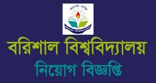 Barishal University Job Circular 2020 । www.bu.ac.bd