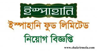 Ispahani Foods Ltd Job Circular 2020 | Chakrir Mela