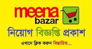 Meena Bazar Job Circular 2020 । Chakrir Mela