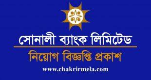 Sonali Bank limited Job Circular 2021 । Chakrir Mela