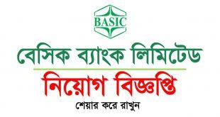Basic Bank Job Circular 2020 । www.basicbanklimited.com