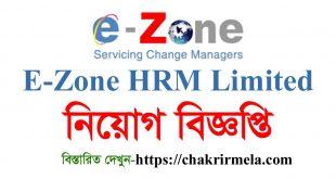 E-Zone HRM Limited Job Circular 2020