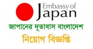 Embassy of Japan in Bangladesh Jobs Circular 2020