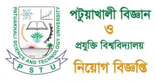 Patuakhali Science and Technology University Job Circular 2020