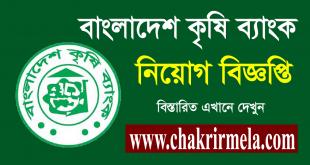Bangladesh Krishi Bank Job Circular 2020 - www.krishibank.org.bd