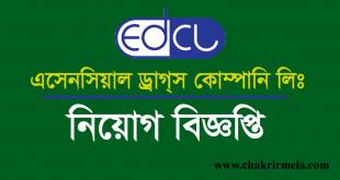 Essential Drugs Company Limited Job Circular 2020 - www.edcl.gov.bd