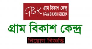 Gram Bikash Kendra Job Circular 2020 - www.gbk-bd.org