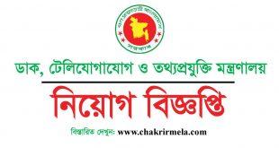 ICTD Job Circular 2020 - www.ictd.gov.bd