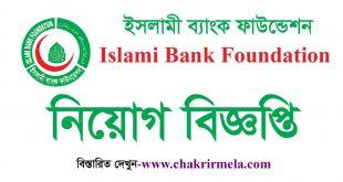 Islami Bank Foundation Job Circular 2020 - www.ibfbd.org