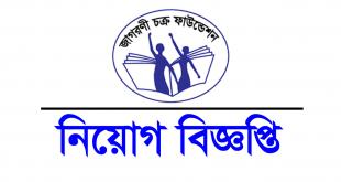 Jagorani Chakra Foundation Job Circular 2020 – www.jcf.org.bd