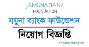 Jamuna Bank Foundation Job Circular Apply 2020 - Chakrir Mela