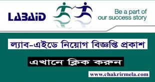 Labaid Specialized Hospital Job Circular 2020 - www.labaidgroup.com