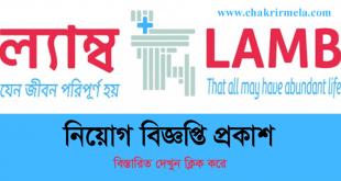 Lamb Ngo Job Circular 2020 - Chakrir Mela