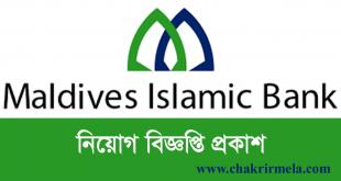 Maldives Islamic Bank job circular 2020 – www.mib.com.mv