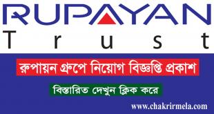Rupayan Housing Estate Ltd Job Circular 2020 । Chakrir Mela