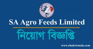 SA Agro Feeds Ltd Job Circular Apply 2020 । www.saagrofeeds.com