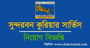 Sundarban Courier Service Job Circular 2020 – Chakrir Mela
