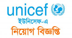 UNICEF Job Circular 2020 - www.unicef.org