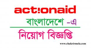 ActionAid Bangladesh Job Circular 2020 - www.actionaid.org