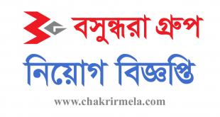 Bashundhara Group Job Circular 2020 - Chakrir Mela