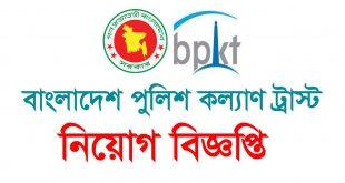 Bangladesh Police Kallyan Trust Job Circular Apply 2020