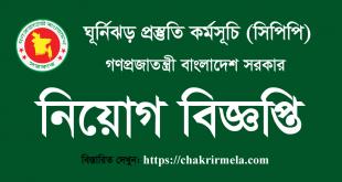 Cyclone Preparedness Programme Job Circular 2020 - www.cpp.gov.bd