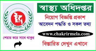 DGHS Job Circular Apply 2020 - www.dghs.gov.bd