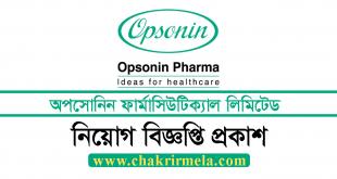 Opsonin Pharma Ltd Job Circular 2020 । www.opsonin-pharma.com