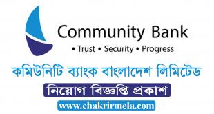 Community Bank Bangladesh Ltd Job Circular 2020 - www.chakrirmela.com