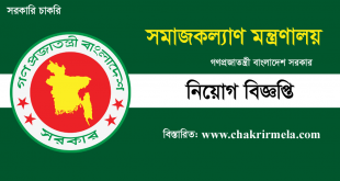 Department of Social Services (DSS) Job Circular 2020 - www.dss.gov.bd