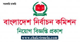 Bangladesh Election Commission Job Circular 2020 । www.ecs.gov.bd