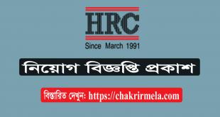 HRC Group Job Circular 2020 - Chakrir Mela