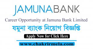 Jamuna Bank Limited Job Circular 2020 - www.jamunabankbd.com