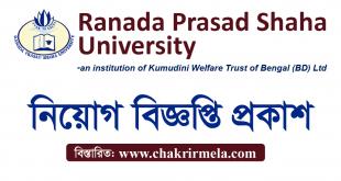 Ranada Prasad Shaha University Job Circular 2020 - Chakrir Mela