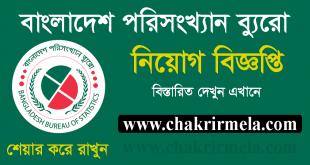 Bangladesh Bureau Statistics BBS Job Circular 2020 – www.bbs.gov.bd