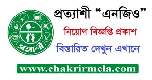 Prottyashi Job Circular 2020 – www.prottyashi.org