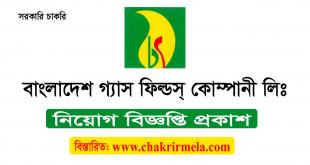 Bangladesh Gas Field Company Ltd Job Circular 2020 । www.bgfcl.org.bd