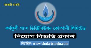 Karnaphuli Gas Distribution Company Limited Job Circular 2020 । www.kgdcl.gov.bd