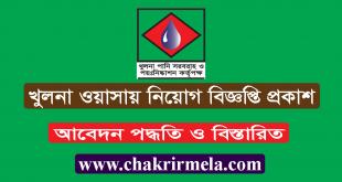 Khulna Water Supply & Sewerage Job Circular 2020 – www.kwasa.org.bd