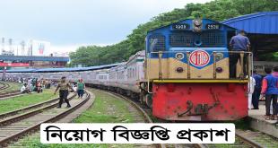 Bangladesh Railway Job Circular 2020 - www.railway.gov.bd