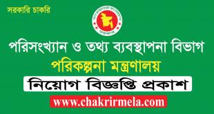 Statistics and Informatics Division Job Circular 2020 - www.sid.gov.bd