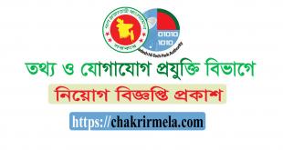 Bangladesh High Tech Park Authority Job Circular 2020 - www.bhtpa.gov.bd