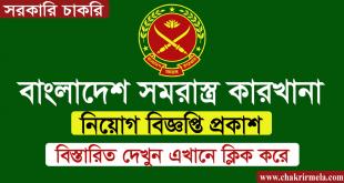 Bangladesh Ordnance Factories Job Circular 2020 – www.bof.gov.bd